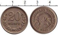 Изображение Монеты Монголия 20 мунгу 1945 Медно-никель XF