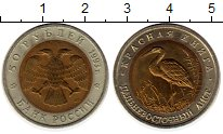 Изображение Монеты Россия 50 рублей 1993 Биметалл XF