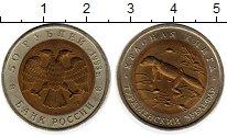 Изображение Монеты Россия 50 рублей 1993 Биметалл XF Туркменский зублефар