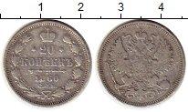 Изображение Монеты 1855 – 1881 Александр II 20 копеек 1860 Серебро XF-