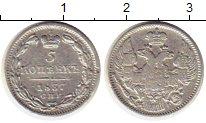 Изображение Монеты Россия 1825 – 1855 Николай I 5 копеек 1837 Серебро VF