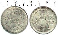 Изображение Монеты Египет 1 фунт 1981 Серебро UNC- ФАО