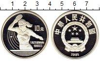 Изображение Монеты Азия Китай 10 юаней 1991 Серебро Proof-
