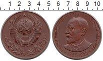 Изображение Монеты СССР Настольная медаль 1955 Медь UNC-