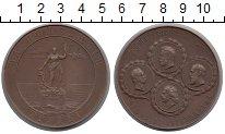 Изображение Монеты 1894 – 1917 Николай II Настольная медаль 0 Медь XF