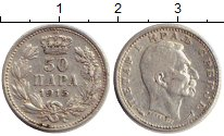 Изображение Монеты Европа Сербия 50 пар 1915 Серебро XF