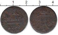 Изображение Монеты 1796 – 1801 Павел I 1796 – 1801 Павел I 1797 Медь VF
