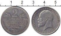 Изображение Монеты Германия : Нотгельды 2 пункта 0 Алюминий XF