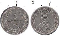 Изображение Монеты Европа Болгария 5 стотинок 1913 Медно-никель XF