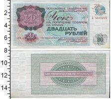 Изображение Банкноты СССР 20 рублей 1976  XF-
