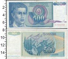 Изображение Банкноты Югославия 500 динар 1990  XF-