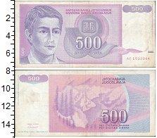 Изображение Банкноты Югославия 500 динар 1992  XF-