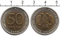 Изображение Монеты СНГ Россия 50 рублей 1992 Биметалл XF+