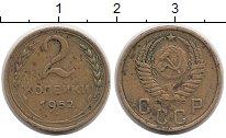 Изображение Монеты СССР 2 копейки 1952 Латунь VF