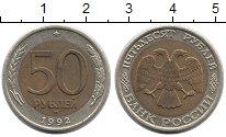 Изображение Монеты Россия 50 рублей 1992 Биметалл XF