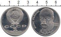 Изображение Монеты СССР 1 рубль 1990 Медно-никель Proof- Янис Райнис