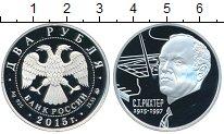 Изображение Монеты СНГ Россия 2 рубля 2015 Серебро Proof
