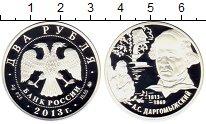 Изображение Монеты Россия 2 рубля 2013 Серебро Proof А.С. Даргомыжский