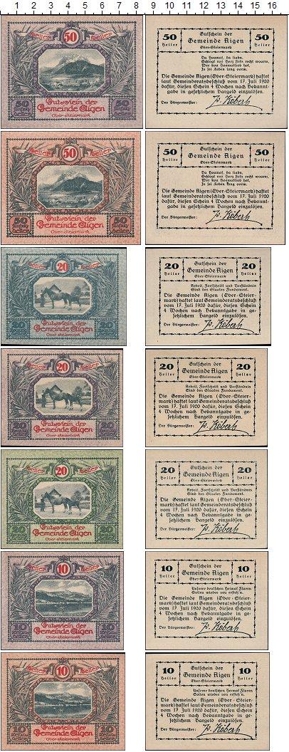 Изображение Банкноты Европа Австрия Набор из 7 нотгельдов 1920  UNC-