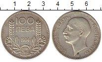 Изображение Монеты Европа Болгария 100 лев 1934 Серебро XF