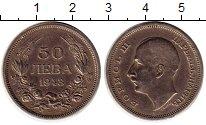Изображение Монеты Европа Болгария 50 лев 1943 Медно-никель XF