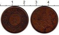 Изображение Монеты Азия Япония 1 сен 1923 Бронза XF