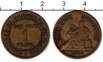 Изображение Монеты Европа Франция 1 франк 1922 Латунь XF