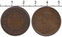 Изображение Монеты Азия Индия 1/4 анны 1936 Бронза XF