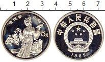 Изображение Монеты Азия Китай 5 юаней 1989 Серебро Proof-