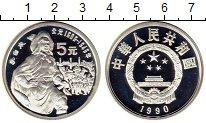 Изображение Монеты Китай 5 юаней 1990 Серебро Proof- Китайская  культура