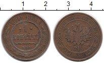 Изображение Монеты 1894 – 1917 Николай II 1 копейка 1912 Медь XF- СПБ