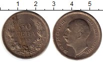 Изображение Монеты Болгария 50 лев 1943 Медно-никель XF