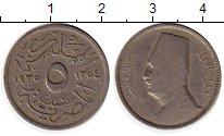 Изображение Монеты Африка Египет 5 миллим 1935 Медно-никель XF