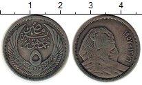 Изображение Монеты Африка Египет 5 пиастров 1957 Серебро VF