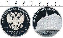 Изображение Монеты СНГ Россия 3 рубля 2016 Серебро Proof