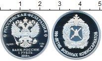 Изображение Монеты СНГ Россия 1 рубль 2018 Серебро Proof