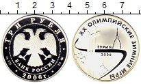 Изображение Монеты Россия 3 рубля 2006 Серебро Proof- Олимпийские игры в Т