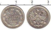 Изображение Монеты Россия 1881 – 1894 Александр III 5 копеек 1890 Серебро VF