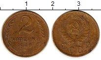 Изображение Монеты Россия СССР 2 копейки 1940 Латунь XF