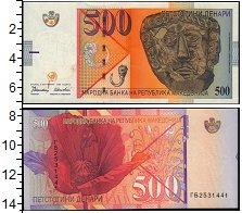 Изображение Банкноты Македония 500 денар 1996  UNC