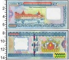 Изображение Банкноты Азия Мьянма 10000 кьят 0  UNC