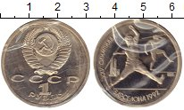 Изображение Монеты Россия СССР 1 рубль 1991 Медно-никель Proof-