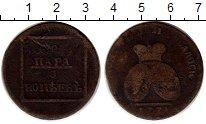 Изображение Монеты 1762 – 1796 Екатерина II 3 копейки 1774 Медь VF