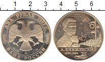 Изображение Монеты Россия 2 рубля 1997 Серебро Proof- 100 - летие  А.Л. Чи