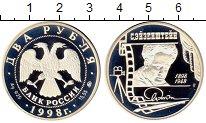 Изображение Монеты Россия 2 рубля 1998 Серебро Proof- С. Эйзенштейн