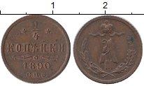 Изображение Монеты 1881 – 1894 Александр III 1/4 копейки 1890 Медь XF+