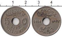 Изображение Монеты Африка Египет 5 миллим 1916 Медно-никель XF