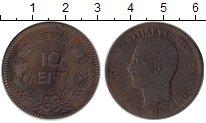 Изображение Монеты Греция 10 лепт 1869 Бронза VF Георг