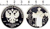Изображение Монеты СНГ Россия 2 рубля 2017 Серебро Proof