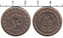 Изображение Монеты Азия Иран 20 риалов 1989 Медно-никель XF